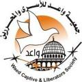 جمعية واعد تندد بقرار إبعاد الأسير البرق