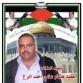 العقيد هشام الرخ