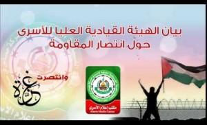 بيان الانتصار :: الهيئة القيادية العليا للاسرى داخل سجون الاحتلال