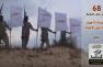 68 عام على النكبة مقاومة الاحفاد تعيد ارض الاجداد