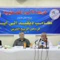 إجمـاع فلسطيني مصري على أهمية إلغـاء اتفاقيــة كامب ديفيـد