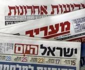 الصحف العبرية1