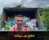 بالفيديو شاعر إسرائيلي يخاطب نتنياهو أمام حاوية نفايات