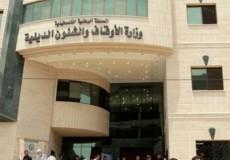 وزارة الاوقاف بغزة
