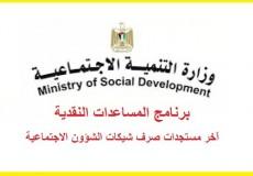 المدهون  استئناف عمل موظفي التنمية الاجتماعية بغزة مطلع الاسبوع القادم