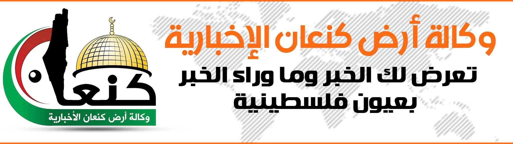 وكالة أرض كنعان الإخبارية