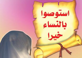 حقوق المرأة في الإسلام — حق العمل