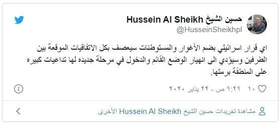 حسين الشيخ1.JPG