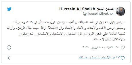 حسين الشيخ.JPG