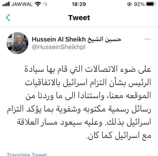 تويتة حسين الشيخ